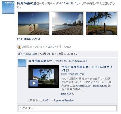 ハワイ・ワイキキビーチ画像 毎月が南の島フェイスブックページ