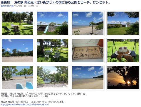 西表島 海の家 南ぬ風(ぱいぬかじ)