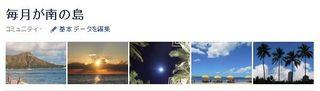 毎月が南の島フェイスブックページ
